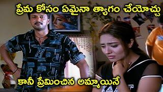 ప్రేమించిన అమ్మాయినే | Kiccha Sudeep Telugu Movie Scenes | Sangeetha