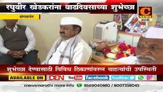 संगमनेर - महाराष्ट्र भुषण रघुवीर खेडकरांचा वाढदिवस साध्या पद्धतीने करण्यात आला साजरा