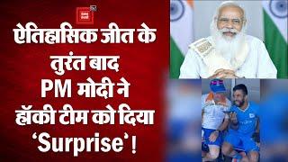 Tokyo Olympics 2021: भारतीय पुरुष Hockey Team को जीत के बाद PM Modi ने दिया Surprise, Video Viral!