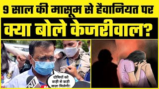 Delhi Cantt Case: Kejriwal ने कहा -अपराधियों को बक्शा नहीं जाएगा | पीड़ित परिवार को 10 लाख की मदद