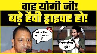 Yogi Adityanath ने Uttar Pradesh के Kisan को लेकर कह दी बड़ी बात | Viral Video