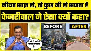 नीयत साफ़ हो, तो कुछ भी हो सकता है - Arvind  Kejriwal #DelhiModel