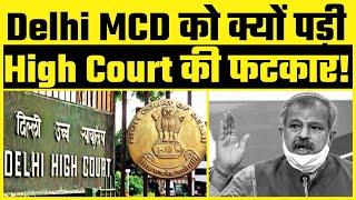 BJP शासित MCD को लगी Delhi High Court की फटकार - Salary में पाई गई बड़ी गड़बड़