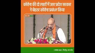 उत्तर प्रदेश ने कोरोना की दोनों लहरों में बेहतर प्रबंधन किया है: श्री अमित शाह