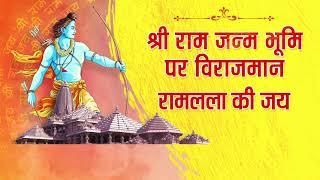 5 अगस्त का दिन करोड़ों रामभक्तों के संकल्प की सत्यता का प्रमाण है।