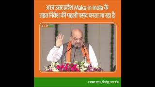 यूपी को दंगा मुक्त और भू-माफियाओं से मुक्त करने का काम भाजपा सरकार ने किया है :श्री अमित शाह