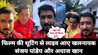 Tere Bina Bhi Kya Jeena फिल्म की शूटिंग से लाइव आए भोजपुरी खलनायक #Sanjay Pandey #Ayaz Khan