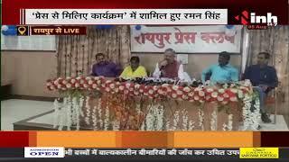 Chhattisgarh News || Former CM Dr. Raman Singh की Press Conference