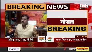 Madhya Pradesh News || BJP MLA Rameshwar Sharma का बयान - बाढ़ के लिए Congress को बताया जिम्मेदार