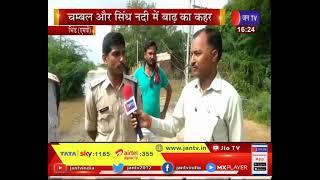 Bhind (MP) News | चम्बल और सिंध नदी में बाढ़ का कहर,जिले के कई गांव डूबे, लोग हुए बेघर | JAN TV