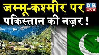 Jammu- Kashmir  पर Pakistan की नज़र ! | अनुच्छेद 370 मामले को हुए 2 साल पूरे | jammu news | DBLIVE