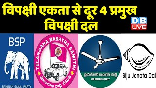 क्या केंद्र सरकार से डर रहे हैं विपक्षी दल ? lalu yadav   mamata   Rahul Gandhi   sharad pawar