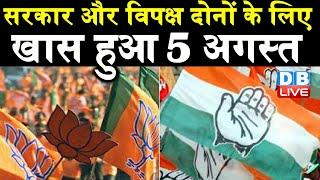 Government और Opposition दोनों के लिए खास हुआ 5 August   govt ने दिया Pegasus का Idea- Rahul Gandhi