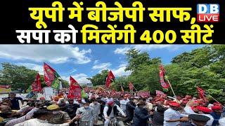 UP में BJP साफ, SP को मिलेंगी 400 सीटें | Akhilesh yadav cycle rally | UP Election news | DBLIVE