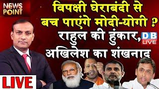 Modi - Yogi विपक्षी घेराबंदी से बच पाएंगे ? Rahul Gandhi   Akhilesh Yadav Cycle Rally    dblive raji