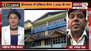 कोरोना की मौजूदा स्थिति पर जनता टीवी ने की स्वास्थ्य विभाग के Dep. Dir. Dr. रमेश चंद्र से खास बातचीत