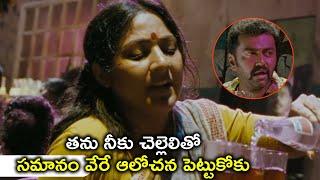 నీకు చెల్లెలితో సమానం   City Of God Movie Scenes   Prithviraj Sukumaran   Swetha Menon