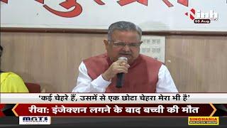 Chhattisgarh News || Former CM Dr. Raman Singh का बयान- Chhattisgarh में चेहरों की कमी नहीं है