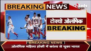 Tokyo Olympics 2021    Womens Hockey में Bronze Medal से चूका India, Great Britain ने 4-3 से दी मात