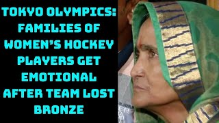 Tokyo Olympics: Families Of Women's Hockey Players Get Emotional After Team Lost Bronze   Catch News
