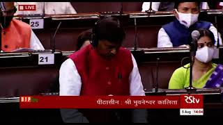 Shri Arjun Munda introduces the Consitution (Scheduled Tribes) Order (Amendment) Bill, 2021