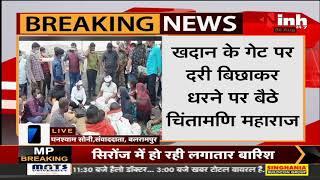 Chhattisgarh News || SECL के महान -3 खदान के विरोध में संसदीय सचिव चिंतामणि महाराज का धरना
