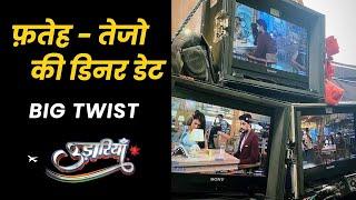Udaariyaan Big Twist | Tejo Aur Fateh Ki Dinner Date Par Jasmine Ka Hungama