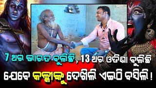 Malika Devotee Explained Tough Journey of his Life | Akha Baba | Malika Prediction | Satya Bhanja