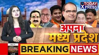 MadhyaPradesh News Live || पूर्व मंत्री विधायक पीसी शर्मा का शिवराज पर तंज || Breaking News || Live