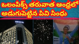 Pv Sindhu at the Novotel Hotel   Indian First Woman To Win Two Olympic Medals   social media live
