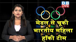 Tokyo Olympics : मेडल से चूकी भारतीय महिला हॉकी टीम   गोल्फर अदिति ने दिखाई मेडल की उम्मीद   DBLIVE