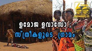 ഉമോജ ഉവാസോ സ്ത്രീകളുടെ  ഗ്രാമം   |  News60 ML