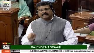 Shri Dharmendra Pradhan introduces The Central Universities (Amendment) Bill, 2021