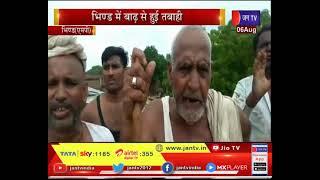 Bhind MP News | Bhind में बाढ़ से हुई तबाही, 2 दर्जन से अधिक गांव के मकान हुए धराशाही