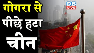 India- China latest news : Gogra से पीछे हटा China   India- China के बीच बनी आपसी सहमति   DBLIVE