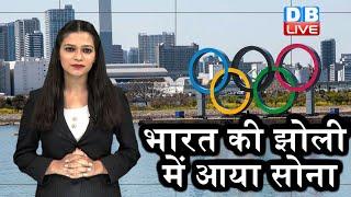 India की झोली में आया Gold Medal | Neeraj Chopra बने Gold Medal लाने वाले पहले एथलीट | DBLIVE