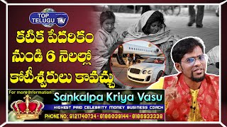 కటిక పేదరికం నుండి కోటీశ్వరులు కావచ్చు | Sankalpa Kriya Vasu Amazing Tips | BsTalkShow | TopTeluguTV