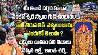 Lakshmi Kanth Sharma About Unexpected Facts Of Tirupathi Temple   BS TALK SHOW   Top Telugu  TV