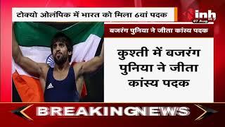 Tokyo Olympics 2021    India को मिला 6वां पदक, Bajrang Punia ने कजाकिस्तान को दी मात