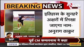 Tokyo Olympics में भारत को पहला गोल्ड   CG Governor Anusuiya Uikey ने Neeraj Chopra को दी बधाई
