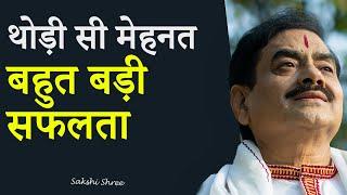 थोड़ी सी मेहनत, बहुत बड़ी सफलता   Sakshi Shree