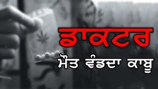 #NABHA: ਡਾਕਟਰ ਰੰਗੇ ਹੱਥੀਂ ਕਾਬੂ | ਪੁਲਿਸ ਰਿਮਾਂਡ ਤੋਂ ਬਾਅਦ ਹੋਰ ਵੀ ਵੱਡੇ ਖੁਲਾਸੇ ਹੋਣ ਦੀ ਆਸ | TV24 INDIA