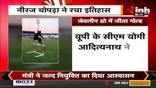 Tokyo Olympics    Niraj Chopra ने रचा इतिहास PM Narendra Modi ने भी दी बधाई