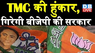 TMC की हुंकार, गिरेगी BJP की सरकार | Tripura में TMC ने झोंकी ताकत | west bengal news | DBLIVE