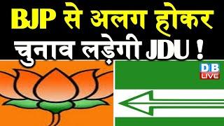 BJP से अलग होकर Election लड़ेगी JDU ! UP Election में JDU बढ़ाएगी BJP की मुश्किल | DBLIVE