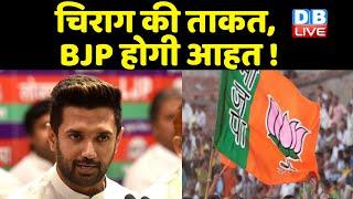 Chirag Paswan की ताकत, BJP होगी आहत ! BJP की बेरुखी पर छलका Chirag Paswan का दर्द | DBLIVE