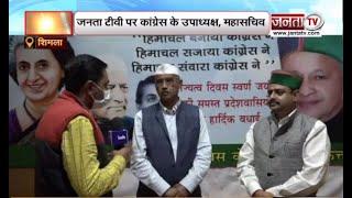 हिमाचल: उपचुनाव को लेकर देखिए Janta Tv से  खास बातचीत में क्या बोले रवि ठाकुर और महेश्वर चौहान ?