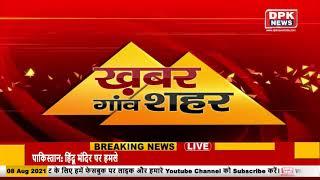 Ganv Shahr की खबरे   Superfast News Bulletin     Gaon Shahar Khabar evening   Headlines   08 Aug.