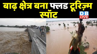 बाढ़ पीड़ितों के आंसुओं पर सिकती राजनीतिक रोटियां |बाढ़ क्षेत्र बना फ्लड टूरिज़्म स्पॉट | Madhya Pradesh
