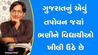 ગુજરાતનું એવું તપોવન જયાં ભણીને વિદ્યાથીઓ ખીલી ઉઠે છે
